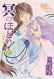 冥(よる)のほとり―天機異聞 8 (Wings comics)
