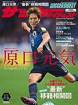 サッカーダイジェスト 2016年11月24日号No.1370