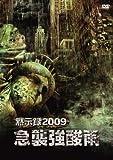 黙示録2009 急襲強酸雨 [DVD]