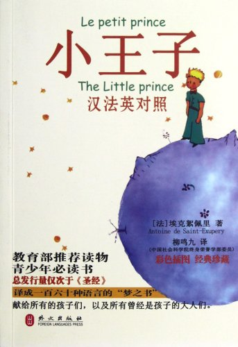 THE LITTLE PRINCE Written and Drawn By Antoine De Saint-Exupery 1st edition 1943