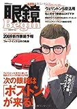 眼鏡 Begin vol. 5 (別冊Begin)