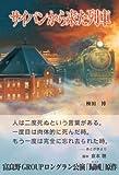 『サイパンから来た列車』 棟田博