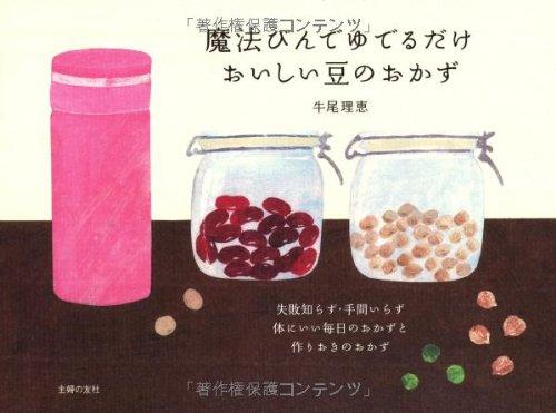 魔法びんでゆでるだけ おいしい豆のおかず―失敗知らず・手間いらず 体にいい毎日のおかずと作りおきのおかず