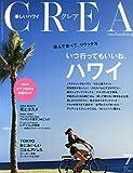 CREA 2015年7月号 いつ行ってもいいね、ハワイ