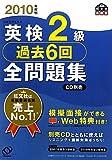 英検2級過去6回全問題集〈2010年度版〉 (旺文社英検書)
