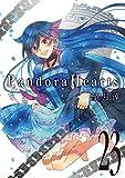Pandora Hearts 第23.24巻感想