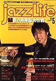 jazz Life (ジャズライフ) 2008年 05月号 [雑誌]