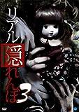 リアル隠れんぼ 3 [DVD]