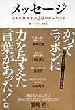 メッセージ 日本を再生する20のキーワード