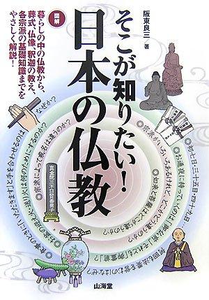 そこが知りたい!日本の仏教