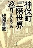 神保町「二階世界」巡り及ビ其ノ他 (商品イメージ)