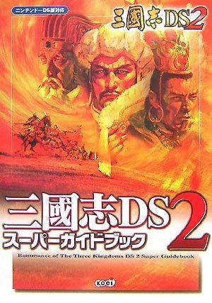 三國志DS2スーパーガイドブック