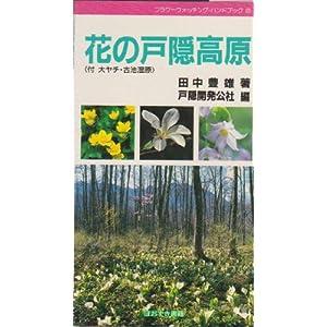 花の戸隠高原―付 大ヤチ・古池湿原 (フラワーウォッチング・ハンドブック (2))画像