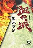 血の城 (徳間文庫)