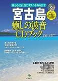 宮古島 癒しの波音CDブック (体と心に自然のリズムを取り戻す)
