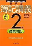 新検定 簿記講義 2級 商業簿記〈平成21年度版〉