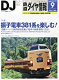 鉄道ダイヤ情報 2015年 09 月号 [雑誌]