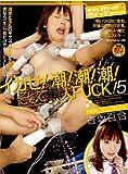 イカせ!潮!潮!潮!そして黒人FUCK!5 香坂百合 [DVD][アダルト]