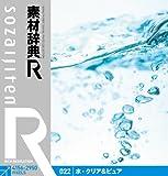 素材辞典[R]022 水・クリア&ピュア