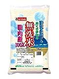 【精米】【Amazon.co.jp限定】レストラン用 洗わず炊ける無洗米(国産) 5kg ランキングお取り寄せ