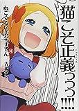 ねこぐるい美奈子さん 4 (ヤングジャンプコミックス)