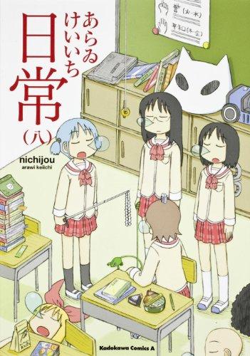 日常 (8) (カドカワコミックス・エース)