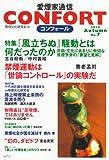CONFORT 愛煙家通信 No.7 2013年秋号