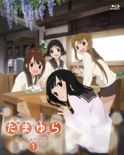 たまゆら~hitotose~ 第1巻 [Blu-ray]