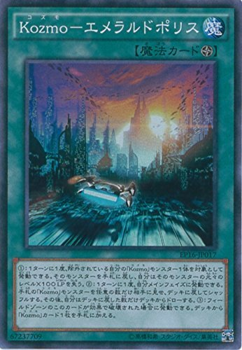 Kozmo-エメラルドポリス スーパーレア 遊戯王 エクストラパック2016 ep16-jp17