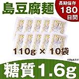 【冷凍】糖質制限でダイエット!国産の豆腐麺は沖縄で生産しています。糖質制限ダイエット 島豆腐麺 110g × 10袋(長期保存180日)