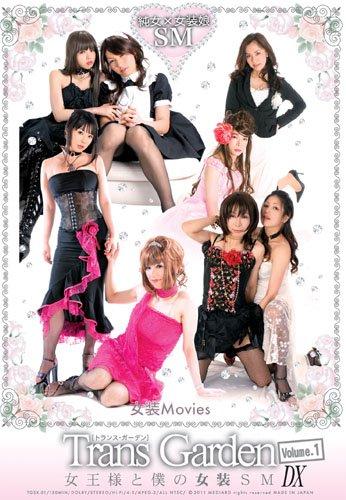 [日向可憐 青山ミレイ 早乙女嵐真] トランスガーデン 女王様と僕の女装SM DX Volume.1