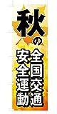 備品販促二郎 のぼり旗:秋の交通安全運動 TS005