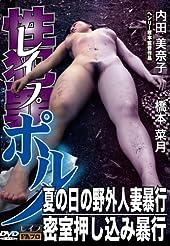 レイプ 性犯罪ポルノ FAプロ・プラチナ [DVD]