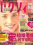 ゼクシィ 宮崎・鹿児島版 2008年 02月号 [雑誌]