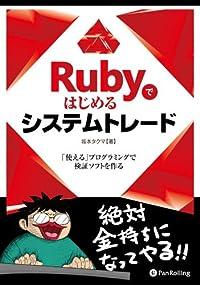 Rubyではじめるシステムトレード (現代の錬金術師シリーズ)