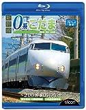 新幹線 0系こだま 博多南~博多~広島間 ~2008 終焉の年~ [Blu-ray]