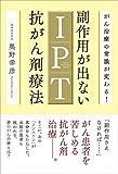 副作用が出ないIPT抗がん剤療法 がん治療の常識が変わる!