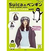 Suicaのペンギン TRAVEL AROUND JAPAN! 着られるバスタオルBOOK ([バラエティ])