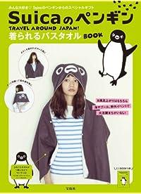 Suicaのペンギン 着られるバスタオルBOOK