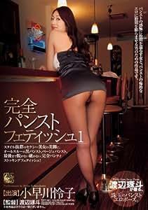完全パンストフェティッシュ 1 小早川怜子 AVS collector's [DVD]