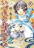 いづれの御時にか (2) (ウィングス・コミックス)