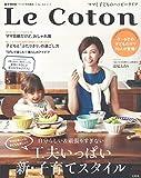 リンネル特別編集 Le Coton(ル・コトン) ママと子どものハッピーライフ (e-MOOK)