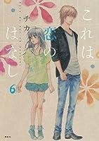 これは恋のはなし(6) (KCx)