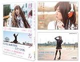 写真集『音楽制服 百花繚乱/ティッシュ姫』&『音楽とセシル』限定セット