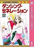 ダンシング・ゼネレーション 1 (マーガレットコミックスDIGITAL)