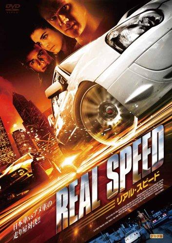 リアル・スピード [DVD]