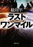 ラストワンマイル / 楡 周平 のシリーズ情報を見る