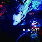 白露-HAKURO- (SINGLE+DVD)(在庫あり。)