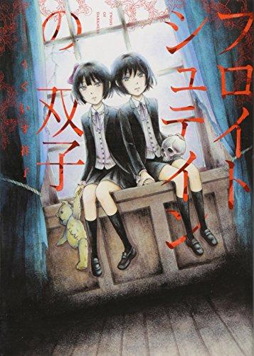 フロイトシュテインの双子 (ヤングジャンプコミックス)