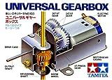 ユニバーサルギヤーボックス タミヤ 楽しい工作シリーズ 70103  動きを工夫する楽しみが広がります。